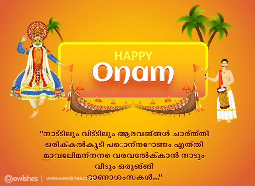 Onam Malayalam Wishes
