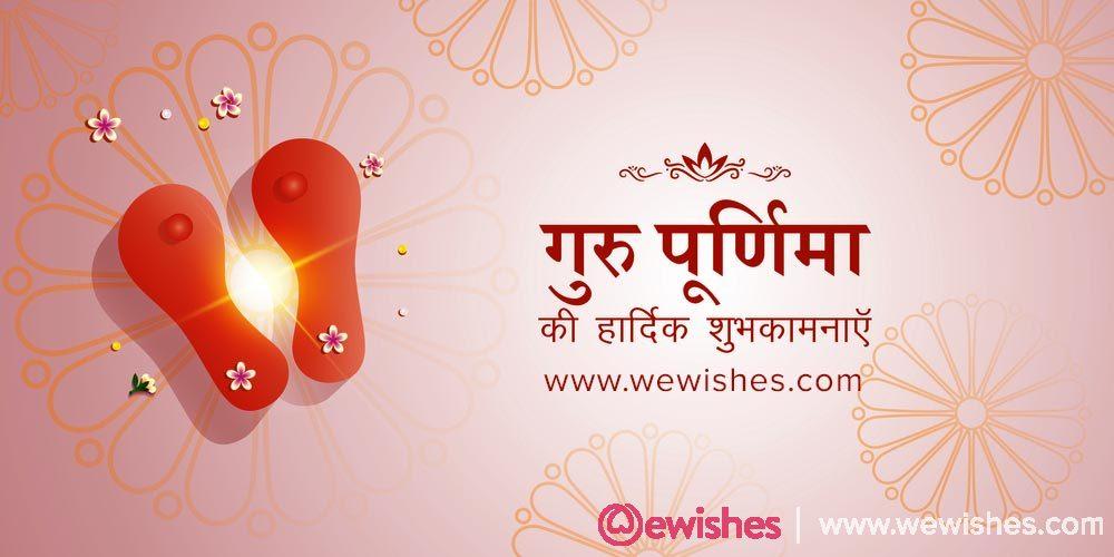 Happy Guru Purnima In Hindi