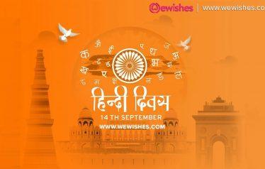 Hindi Diwas Slogans in Hindi 2020