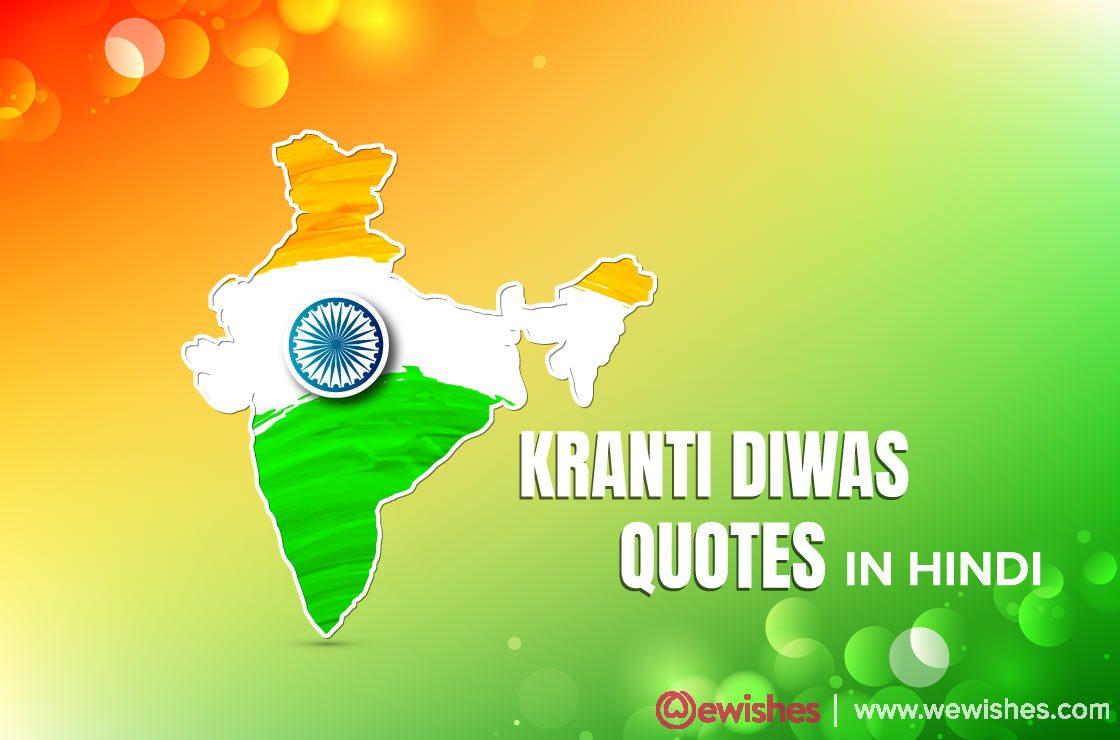 Kranti Diwas Quotes in Hindi
